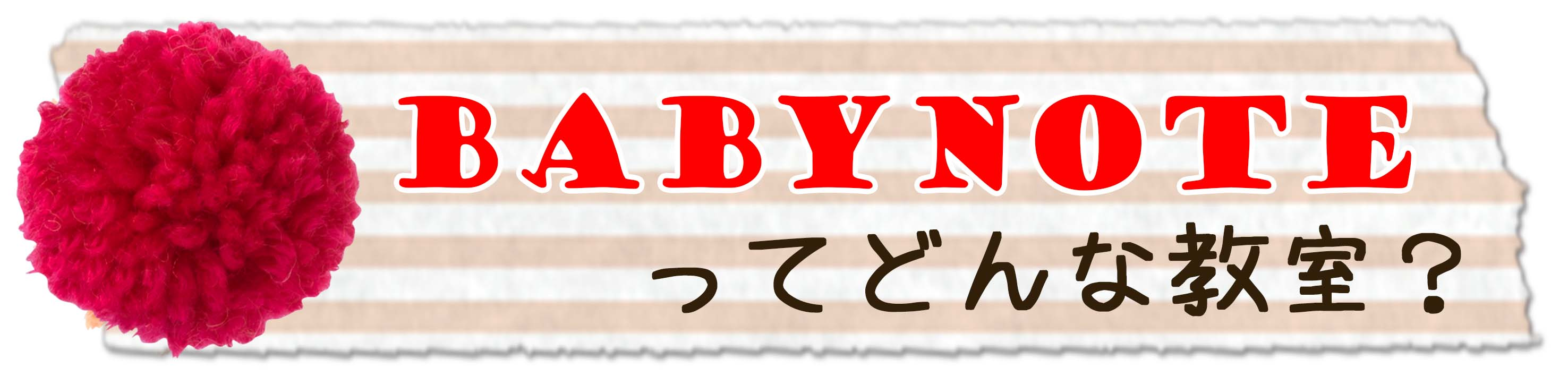 BABYNOTEバナー
